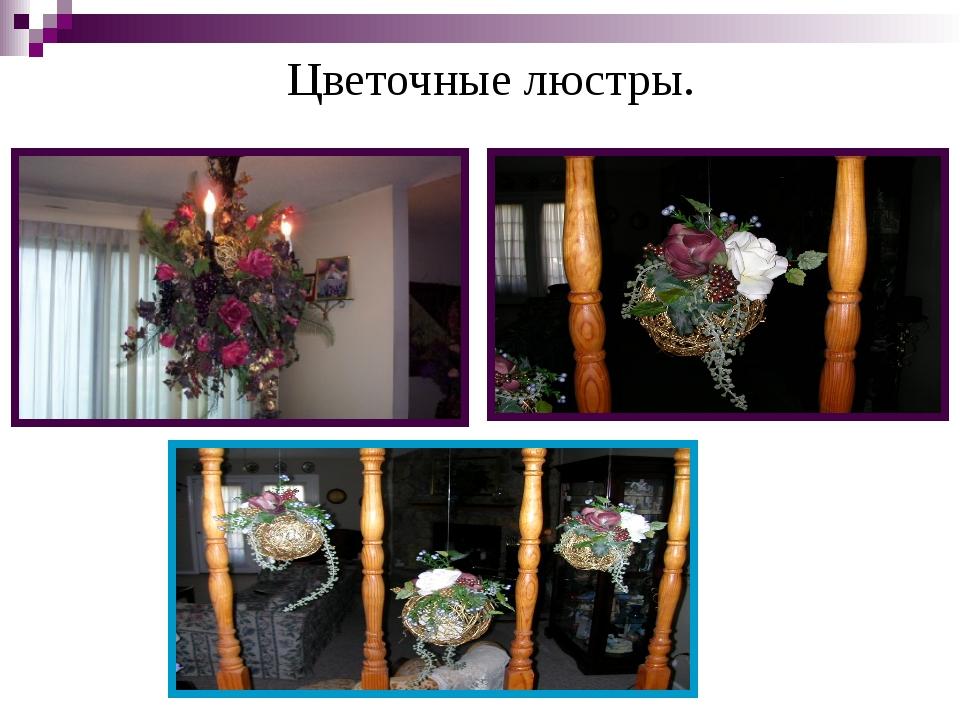 Цветочные люстры.