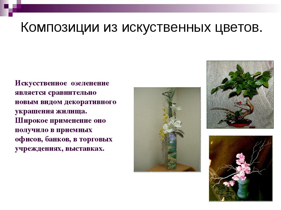 Искусственное озеленение является сравнительно новым видом декоративного укра...