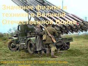 Значение физики и техники в Великой Отечественной Войне. Презентация кадета 8