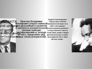 Векслер Владимир Иосифович открыл важный для дальнейшего развития и прогресс