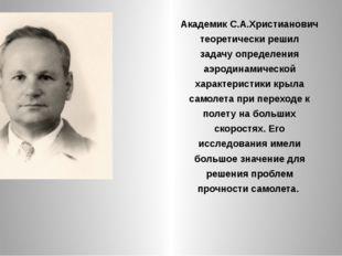 Академик С.А.Христианович теоретически решил задачу определения аэродинамичес
