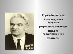 Группа Мстислава Всеволодовича Келдыша разработала надежные меры по предупреж