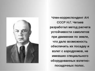 Член-корреспондент АН СССР Н.Г. Четаев разработал метод расчета устойчивости