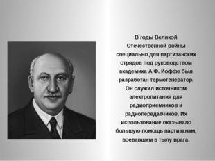 В годы Великой Отечественной войны специально для партизанских отрядов под ру