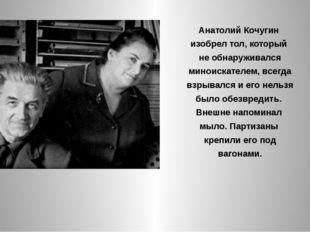 Анатолий Кочугин изобрел тол, который не обнаруживался миноискателем, всегда