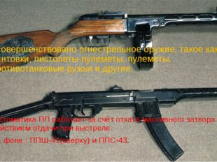 Усовершенствовано огнестрельное оружие, такое как винтовки, пистолеты-пулеме