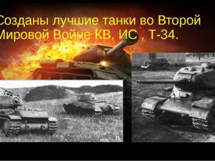 Созданы лучшие танки во Второй Мировой Войне КВ, ИС , Т-34.
