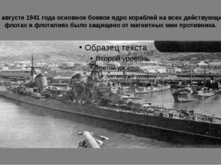 В августе 1941 года основное боевое ядро кораблей на всех действующих флотах