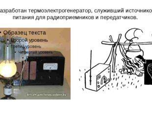 Разработан термоэлектрогенератор, служивший источником питания для радиоприем