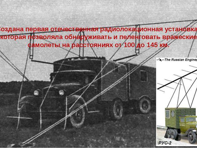 Создана первая отечественная радиолокационная установка , которая позволяла о...