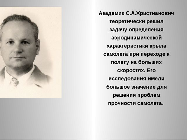Академик С.А.Христианович теоретически решил задачу определения аэродинамичес...
