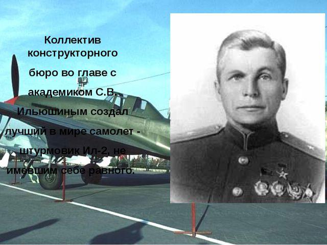 Коллектив конструкторного бюро во главе с академиком С.В. Ильюшиным создал лу...