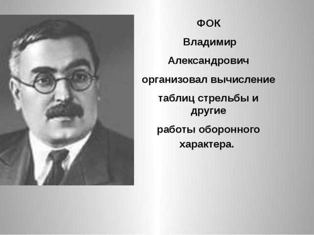 ФОК Владимир Александрович организовал вычисление таблиц стрельбы и другие ра...