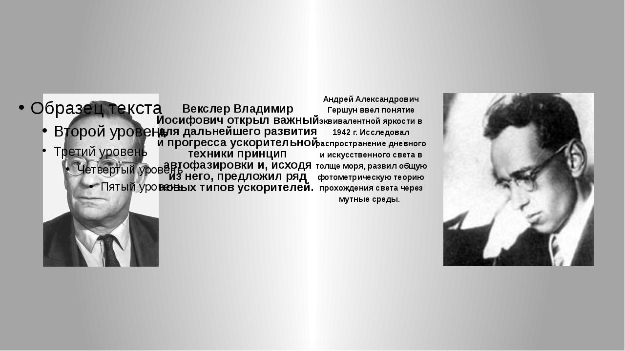Векслер Владимир Иосифович открыл важный для дальнейшего развития и прогресс...