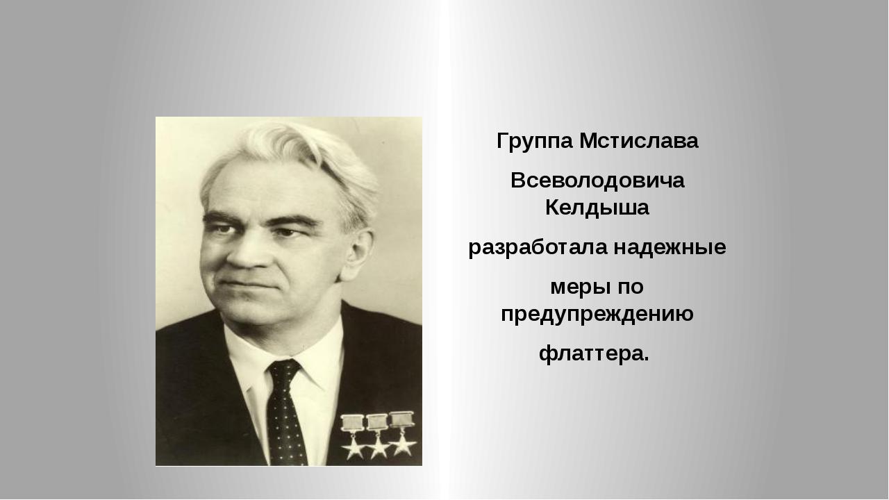 Группа Мстислава Всеволодовича Келдыша разработала надежные меры по предупреж...