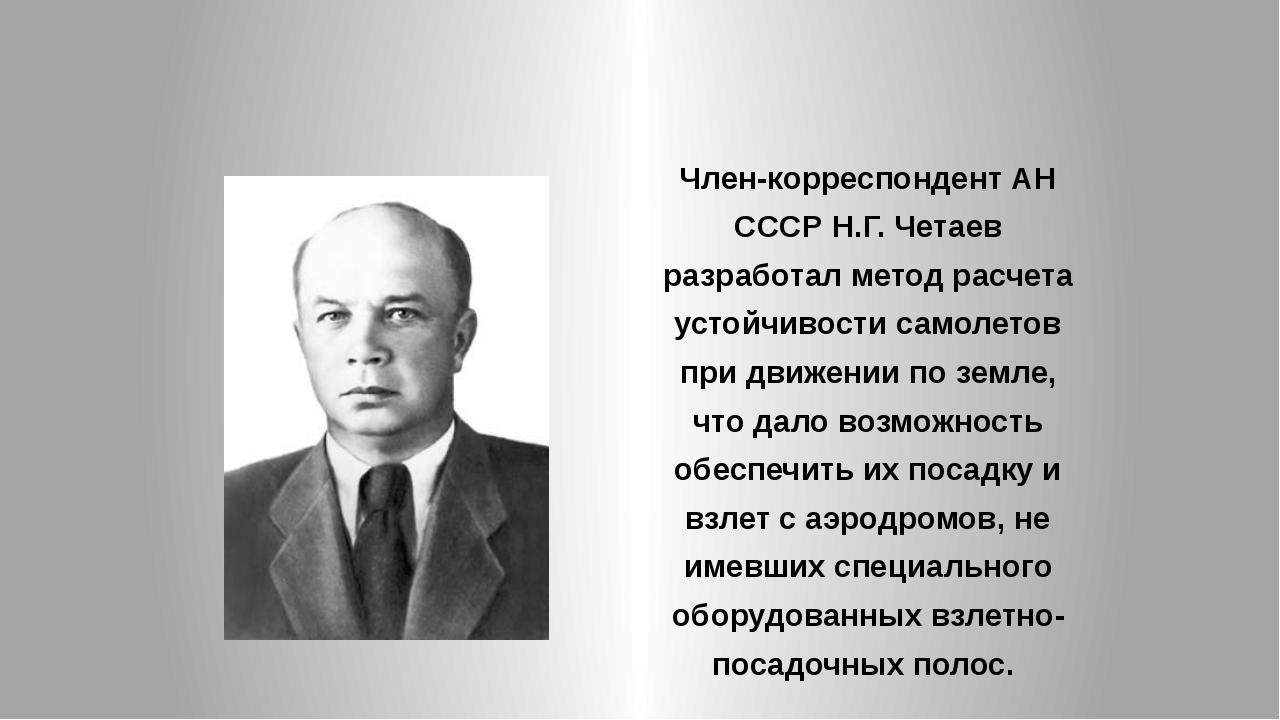 Член-корреспондент АН СССР Н.Г. Четаев разработал метод расчета устойчивости...