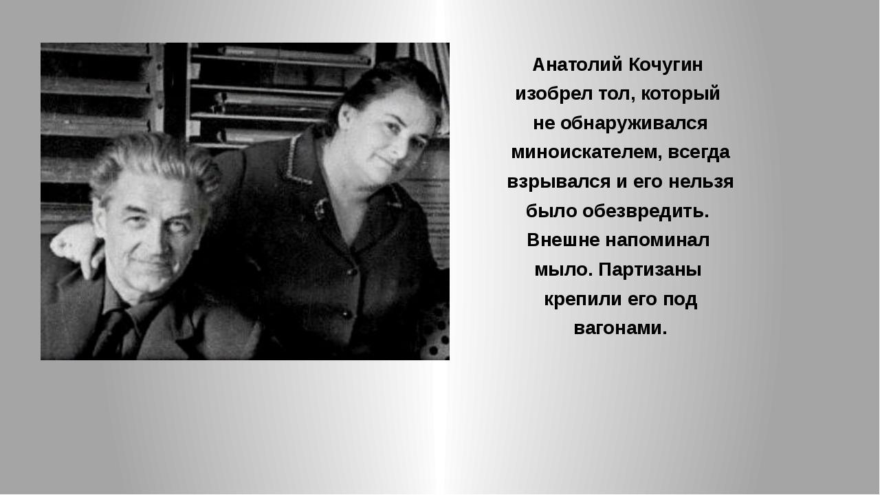 Анатолий Кочугин изобрел тол, который не обнаруживался миноискателем, всегда...