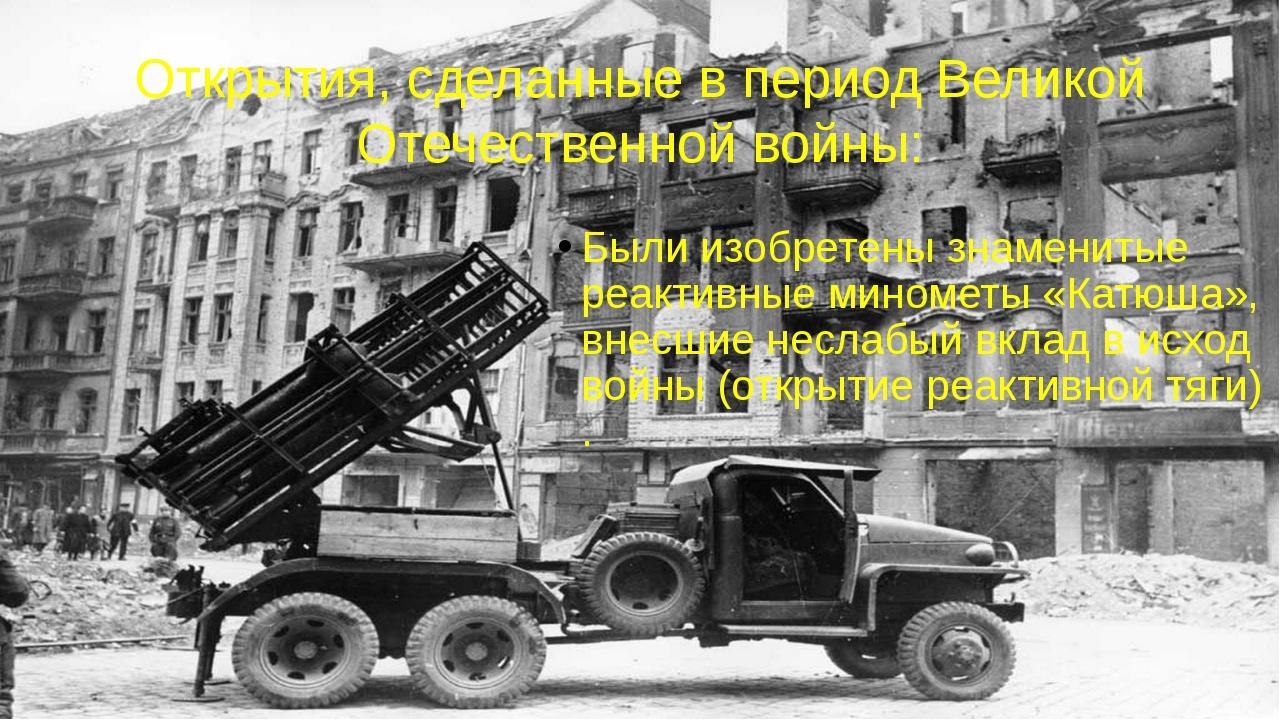 Открытия, сделанные в период Великой Отечественной войны: Были изобретены зна...