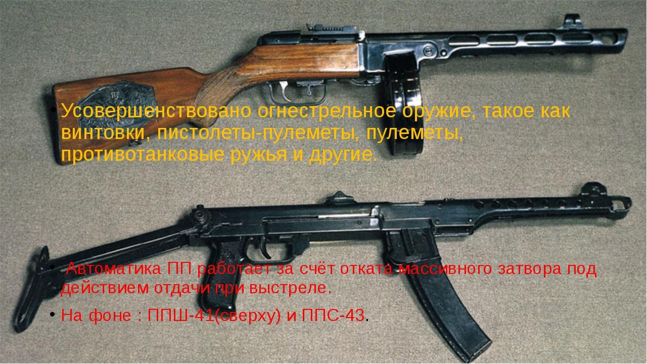 Усовершенствовано огнестрельное оружие, такое как винтовки, пистолеты-пулеме...