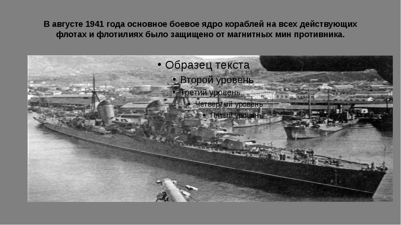 В августе 1941 года основное боевое ядро кораблей на всех действующих флотах...