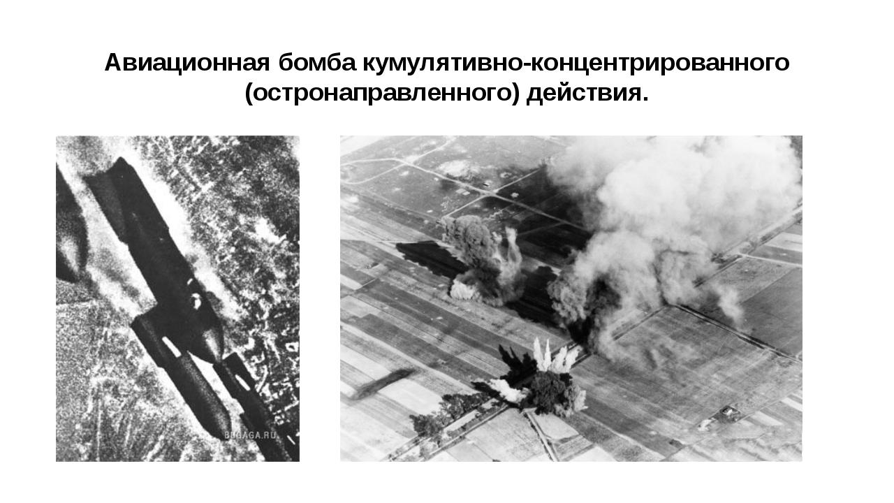 Авиационная бомба кумулятивно-концентрированного (остронаправленного) действия.