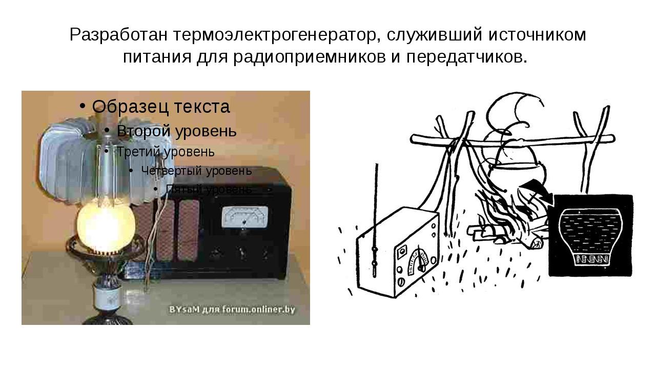 Разработан термоэлектрогенератор, служивший источником питания для радиоприем...