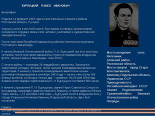 БУРЛУЦКИЙ ПАВЕЛ ИВАНОВИЧ Биография Родился 14 февраля 1910 года в селе Кагал
