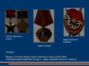 Орден Красного Знамени Орден Ленина Герой Советского Союза Награды Медаль «Зо