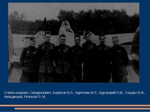 Слева направо: Синдюшович, Борисов В.А., Курятник И.П., Бурлуцкий П.И., Гоцшк
