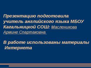 Презентацию подготовила учитель английского языка МБОУ Кагальницкой СОШ: Масл