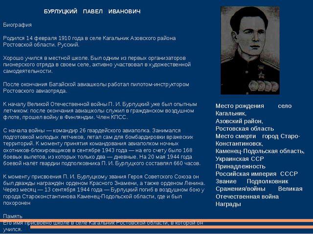 БУРЛУЦКИЙ ПАВЕЛ ИВАНОВИЧ Биография Родился 14 февраля 1910 года в селе Кагал...