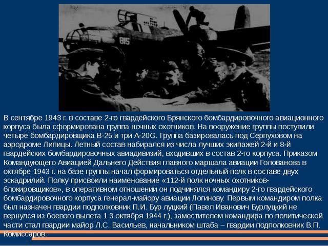 В сентябре 1943 г. в составе 2-го гвардейского Брянского бомбардировочного ав...