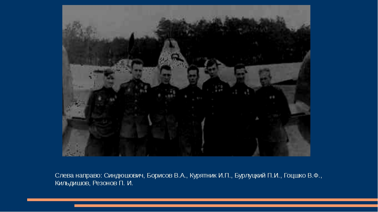 Слева направо: Синдюшович, Борисов В.А., Курятник И.П., Бурлуцкий П.И., Гоцшк...