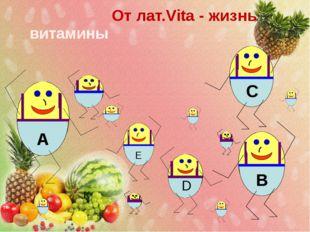 От лат.Vita - жизнь А В С Е D К витамины