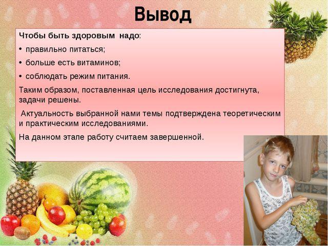 Вывод Чтобы быть здоровым надо: правильно питаться; больше есть витаминов; со...