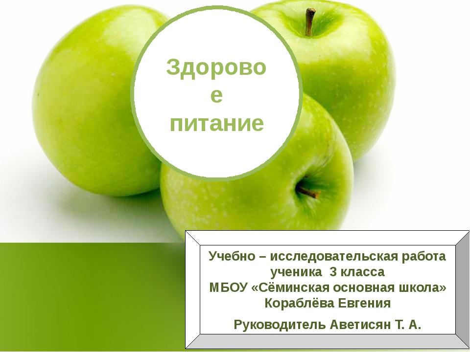 Здоровое питание Учебно – исследовательская работа ученика 3 класса МБОУ «Сём...