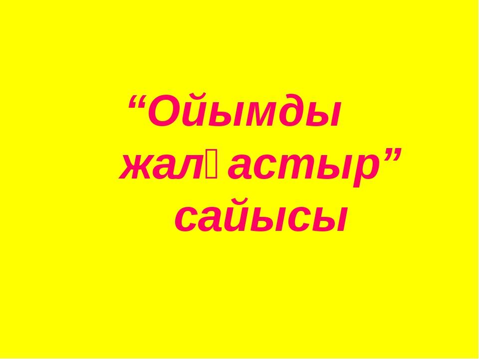 """""""Ойымды жалғастыр"""" сайысы"""