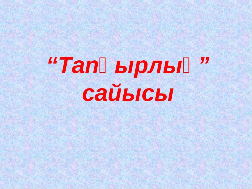 """""""Тапқырлық"""" сайысы"""