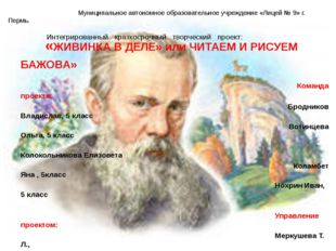Муниципальное автономное образовательное учреждение «Лицей № 9» г. Пермь. Ин