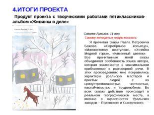 Соколов Ярослав, 11 лет Самому поглядеть и людям показать Я прочитал сказы