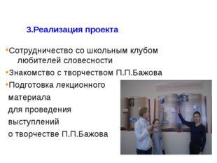 3.Реализация проекта Сотрудничество со школьным клубом любителей словесности