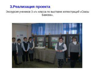 Экскурсия учеников 3 «г» класса по выставке иллюстраций «Сказы Бажова», 3.Ре