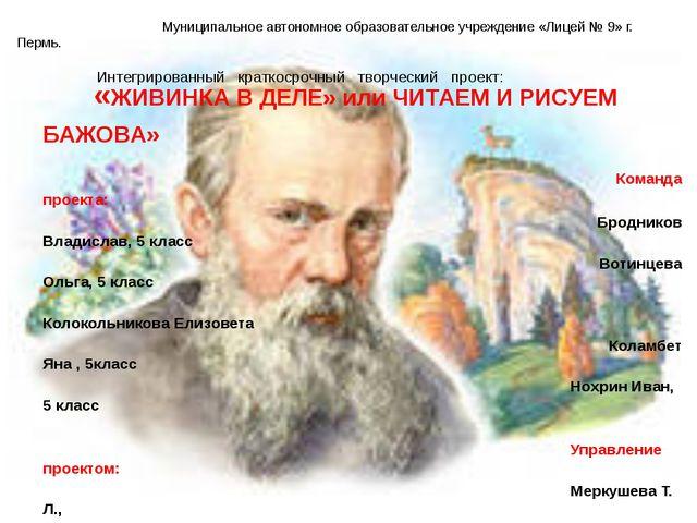 Муниципальное автономное образовательное учреждение «Лицей № 9» г. Пермь. Ин...