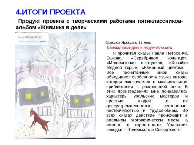 Соколов Ярослав, 11 лет Самому поглядеть и людям показать Я прочитал сказы...
