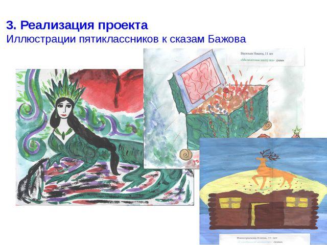 3. Реализация проекта Иллюстрации пятиклассников к сказам Бажова