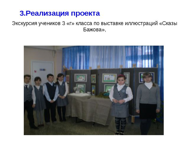 Экскурсия учеников 3 «г» класса по выставке иллюстраций «Сказы Бажова», 3.Ре...