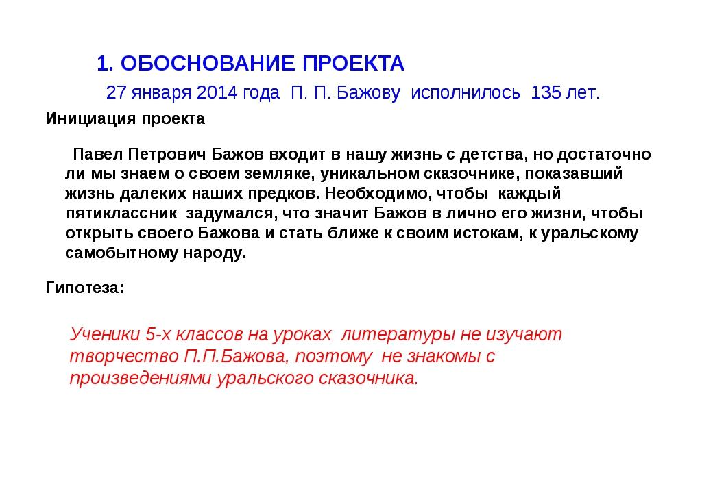 1. ОБОСНОВАНИЕ ПРОЕКТА 27 января 2014 года П. П. Бажову исполнилось 135 лет....