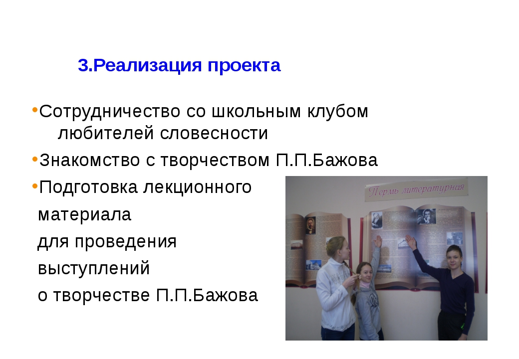 3.Реализация проекта Сотрудничество со школьным клубом любителей словесности...