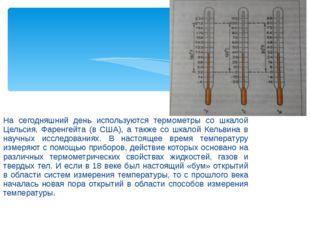На сегодняшний день используются термометры со шкалой Цельсия, Фаренгейта (в