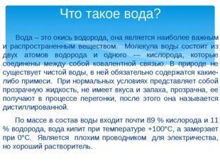 Вода – это окись водорода, она является наиболее важным и распространенным в